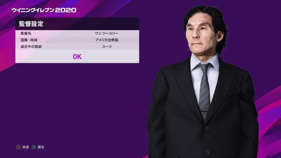 選手 マスター ウイイレ おすすめ 2020 リーグ